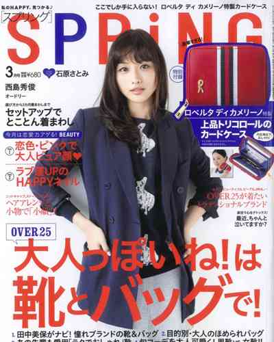 SPPING3月号